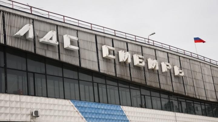 Реконструкция ЛДС «Сибирь» завершится к началу чемпионата мира по хоккею 2023 года