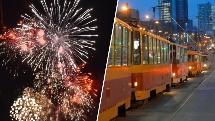 Как уехать домой после праздничного салюта в Екатеринбурге? Объясняют Е1.RU и мэр