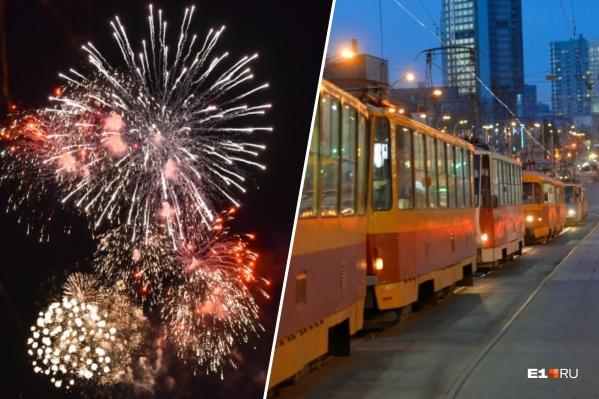 Екатеринбуржцев сегодня не будут ждать привычные трамваи и автобусы