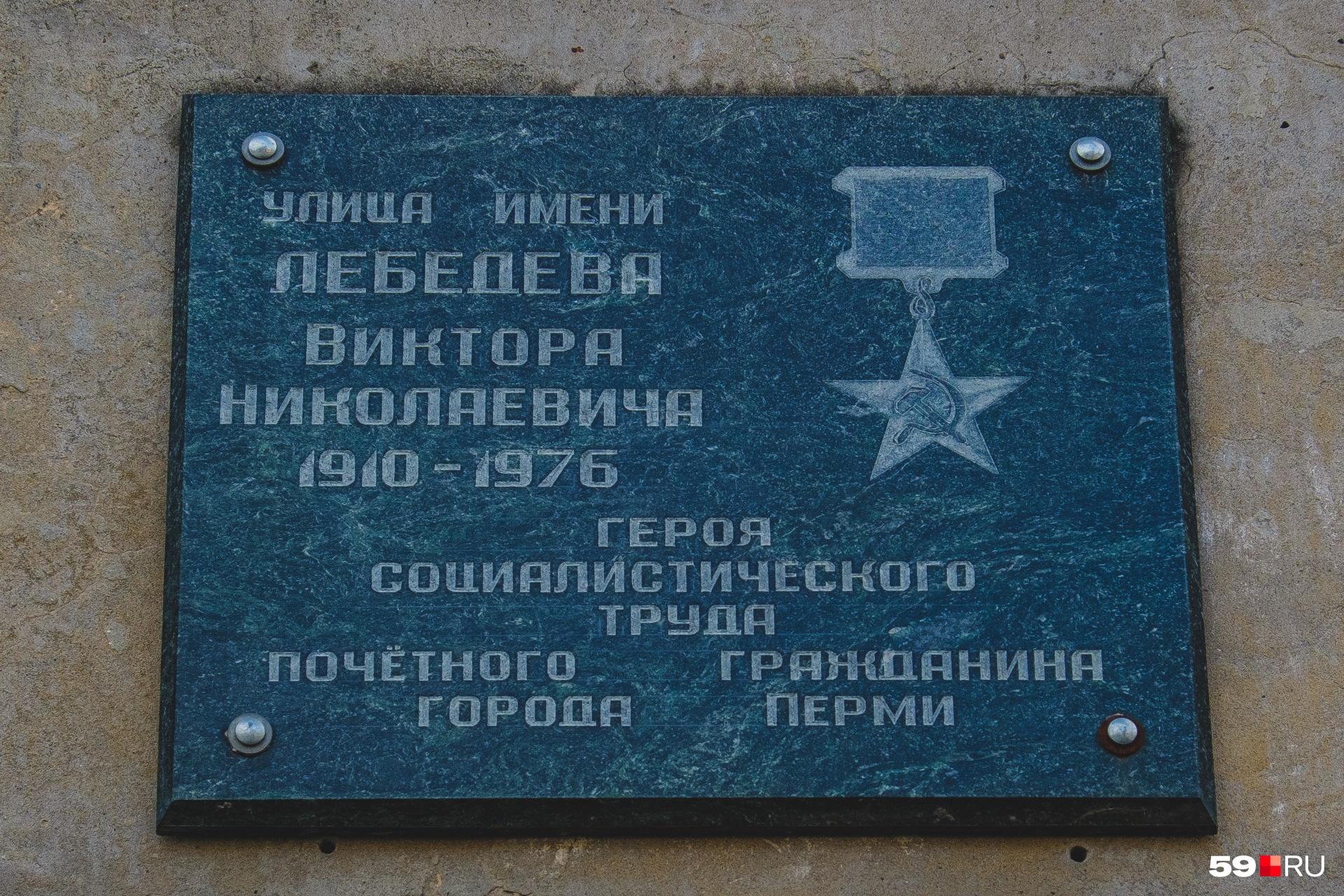 Улица названа именем Виктора Лебедева, руководившего Мотовилихинским заводом в его «золотую» эпоху