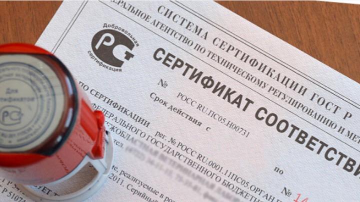 Инструкция: как бесплатно зарегистрировать товарный знак и получить сертификат на продукцию