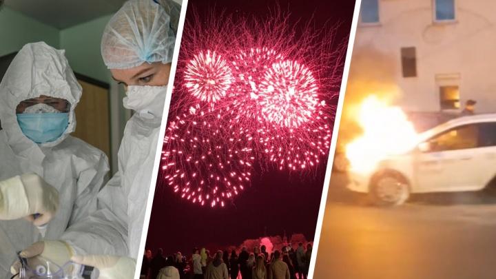 Городской пир, COVID и пожар: что случилось за выходные в Ярославской области. Коротко