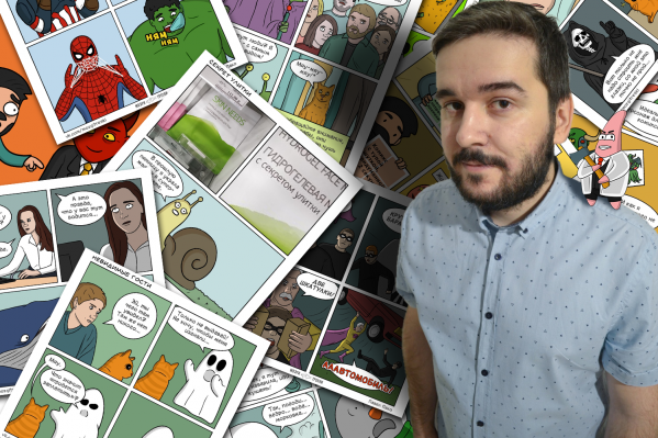 Павел Пако— фрилансер и автор веб-комиксов из Архангельска