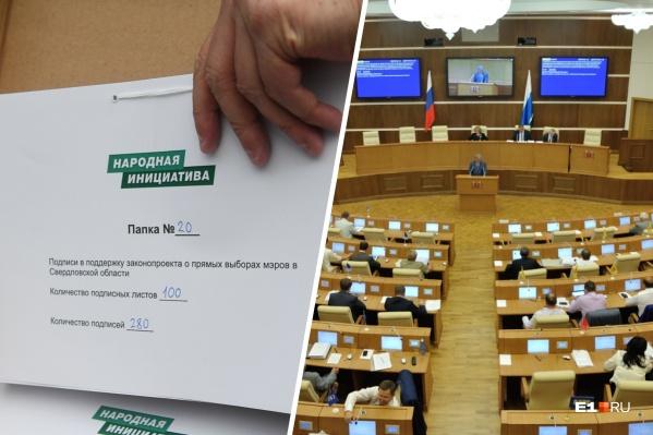На заседании комитета депутаты порекомендовали отклонить «народную инициативу»