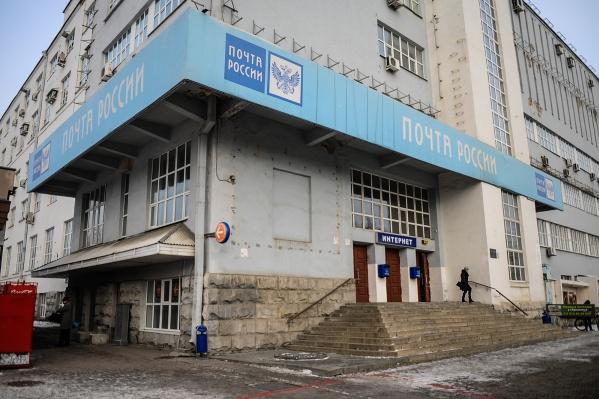 В «Почте России» попросили горожан воздержаться от посещения отделений и заказать доставку на дом
