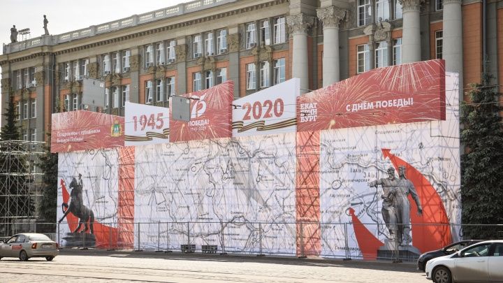 Перед мэрией Екатеринбурга установили огромную декорацию, посвященную празднованию юбилея Победы