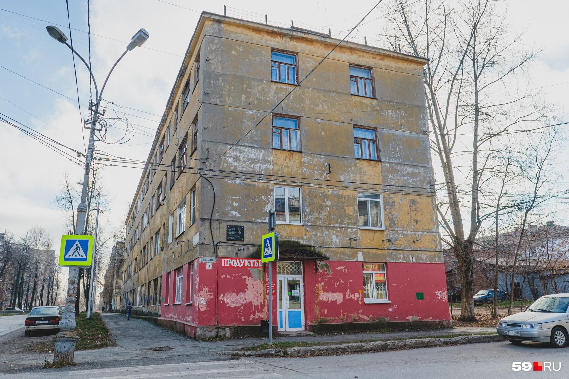 Дом, где жил Лебедев