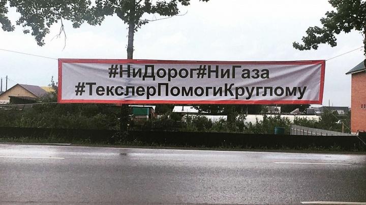 На гостевом маршруте Челябинска вывесили баннер с призывом к Текслеру о помощи. Но он быстро исчез