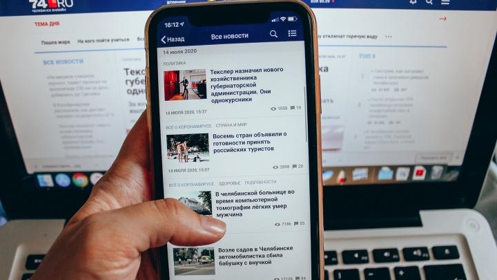 74.RU с большим отрывом занял первое место в рейтинге цитируемости СМИ Челябинской области