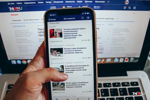 """Читайте нас где удобно — мобильник, десктоп, соцсети. И, кстати, вы уже подписались на наш инстаграм <a href=""""https://www.instagram.com/74live/"""" target=""""_blank"""" class=""""_"""">@74live</a>? Там всё самое вкусное"""