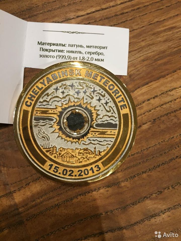 Ровно 100 тысяч рублей: в такую сумму владелец оценил это сувенир