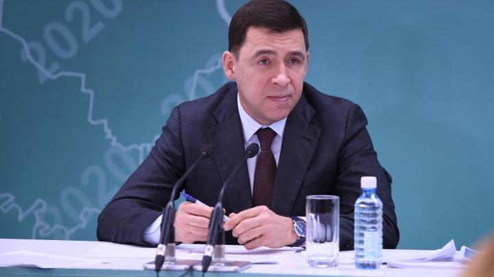 Губернатор ужесточил условия режима самоизоляции в Свердловской области