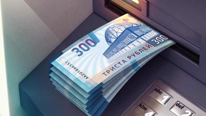 Центробанк отказался выпускать 300-рублевую купюру с видами Екатеринбурга