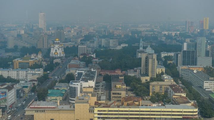 Содержание вредных веществ в воздухе над Екатеринбургом превысило норму в полтора раза