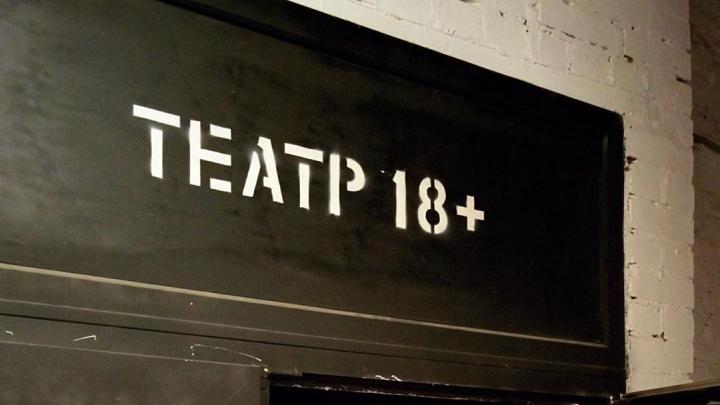 В Ростове закрылся независимый «Театр 18+»