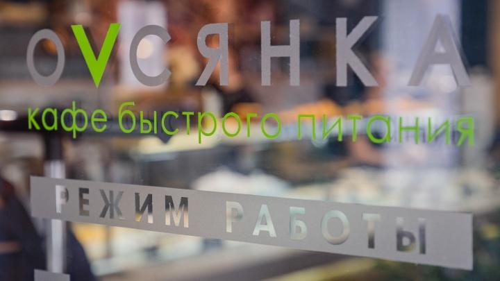 Пермячка отсудила компенсацию за некачественный обед в кафе «Оvсянка»