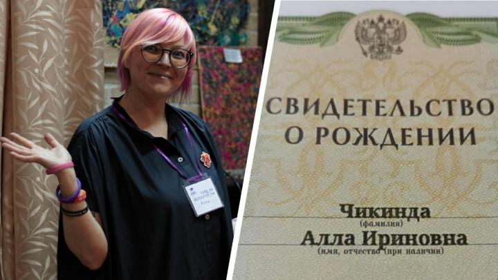 Поменяла на матчество: пиар-менеджер Ресурсного центра для ЛГБТ в Екатеринбурге отказалась от отчества