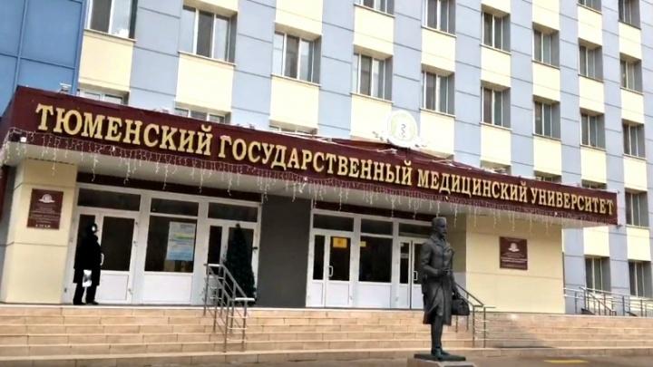 Такого студента у нас нет: тюменский медуниверситет ответил на петицию о переводе на дистант