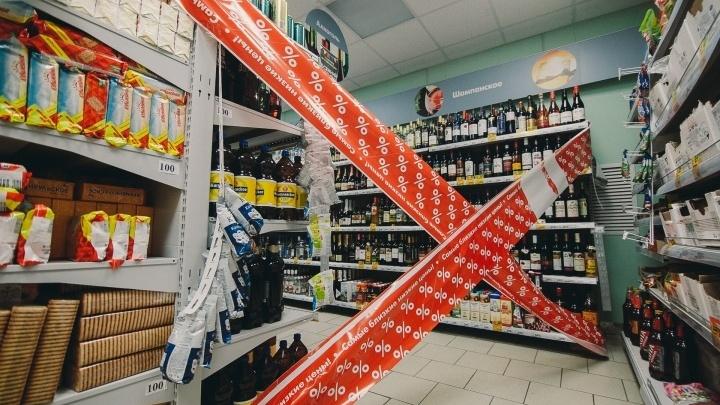 В Тюмени запретят продавать алкоголь 1 сентября