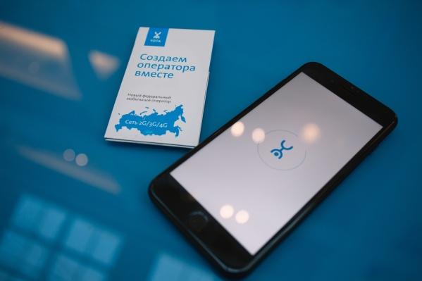 Ранее Yota запустила продажи SIM-карт для смартфона в электронном дискаунтере «Ситилинк», в федеральном интернет-магазине «Позитроника» и на региональной торговой площадке KazanExpress