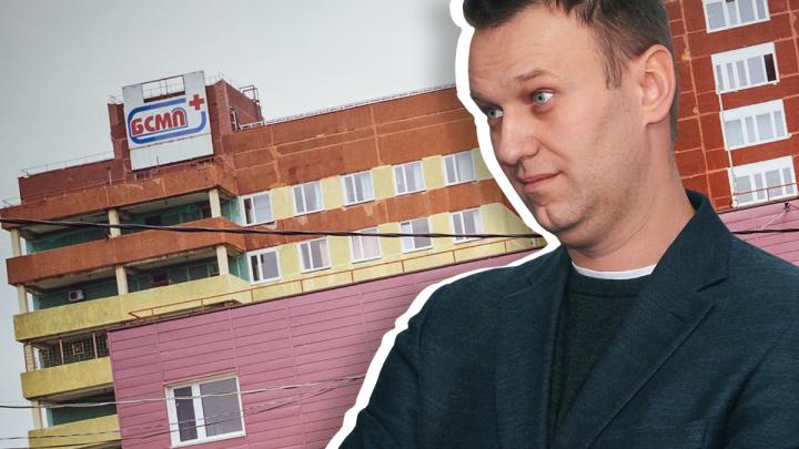 Главврач БСМП-1 назвал основной диагноз Навального