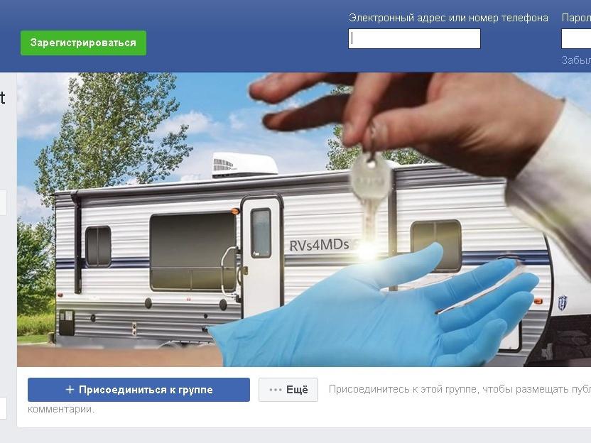 Скриншот страницы группыRVs 4 MDs To Fight the Corona Virus вFacebook