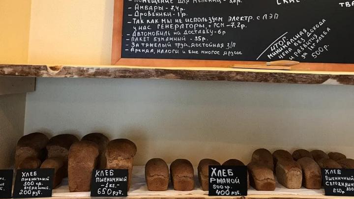 Снизили цены в 3,5 раза и сняли табличку: что стало с кемеровской пекарней «не для пи****сов»
