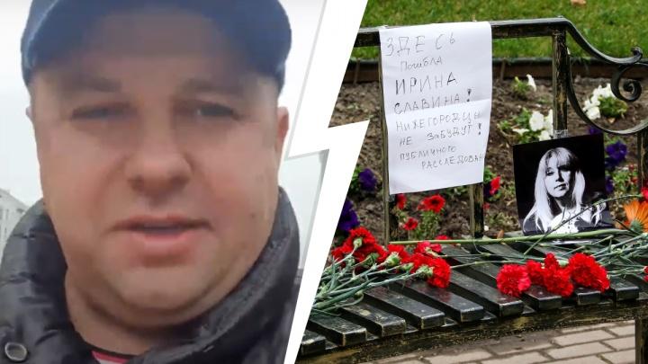 Экс-начальник Центра «Э» записал видео против стихийных мемориалов в память о Славиной