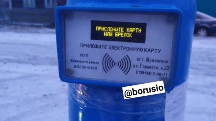 «Чтобы исключить кражу воды»: в Шушенском установили платные водопроводные колонки