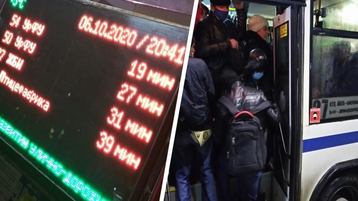 «С такими мерами ездить будет некому»: вечером екатеринбуржцы по полчаса ждут автобусы, забитые под завязку