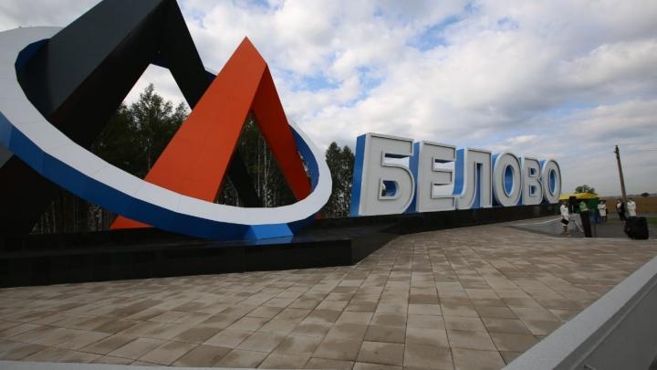 На въезде в Белово открыли стелу. В региональном правительстве объяснили, что она значит