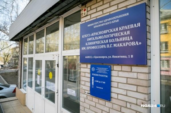 Как минимум две недели «глазной центр» будет закрыт для плановой госпитализации в круглосуточный стационар