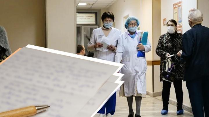 «Мне было безумно страшно»: 5 писем благодарных екатеринбуржцев врачам, спасшим им жизнь