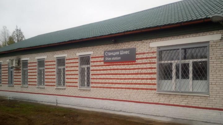 Вступил в силу документ об открытии станции Шиес для пассажиров. Но билет купить до неё нельзя
