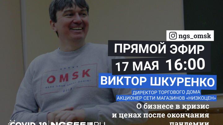 Повысятся ли цены: обсудим сегодня в прямом эфире с ретейлером Виктором Шкуренко