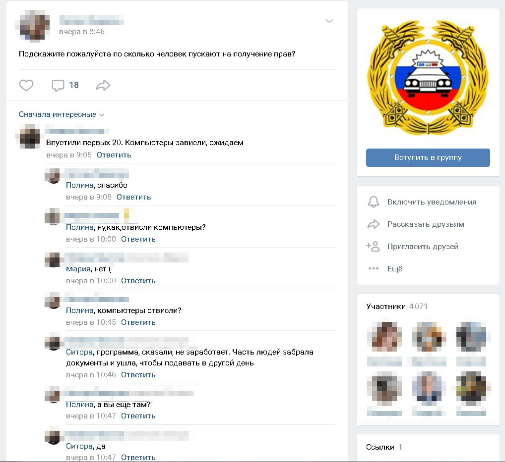 "Скриншот из группы&nbsp;<a href=""https://vk.com/mreogibdd"" target=""_blank"" class=""_"">«МРЭО ГИБДД, шоссе Революции 85»</a>"