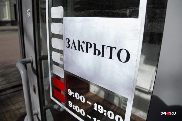 В Челябинске будут закрывать компании, не соблюдающие карантинные меры