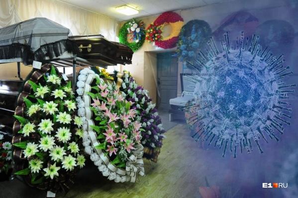 Никто в панике, к счастью, не скупает похоронные принадлежности, никакого их дефицита нет