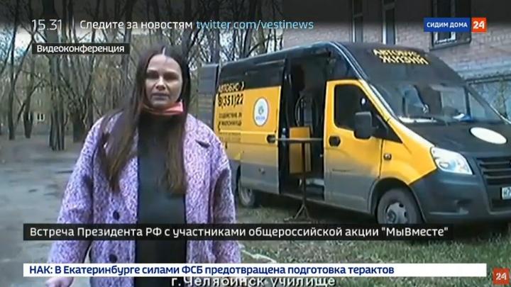 Челябинская общественница рассказала Путину о нехватке масок для бездомных