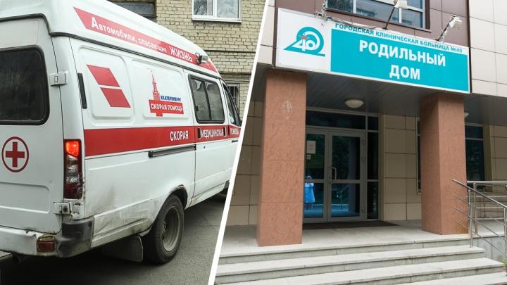Закрытие 40-го роддома и рост числа тяжёлых пациентов: главное о коронавирусе в Екатеринбурге