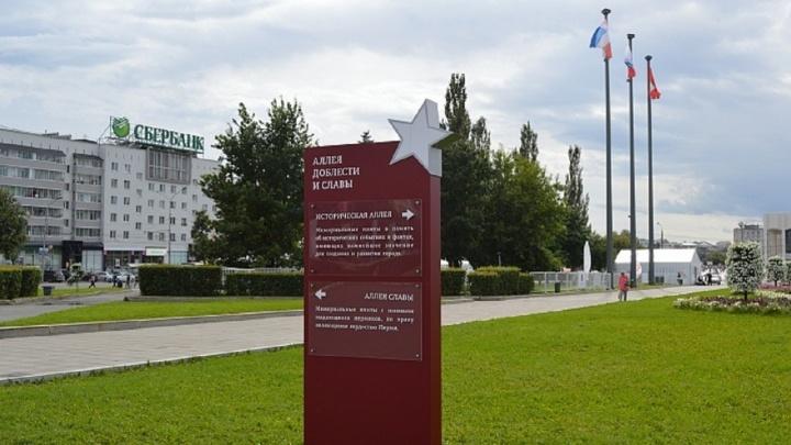 На эспланаде заложат плиту в честь признания Перми городом трудовой доблести