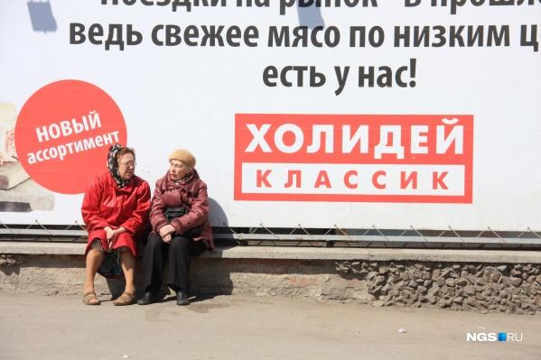 Действующих магазинов «Холидей» в Новосибирске не осталось