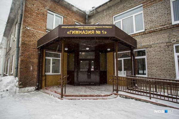 Вавгусте 2019 года часть здания на улице Потанинской, 9 передали с баланса школы «Перспектива» набаланс МБОУ «Гимназия №1»