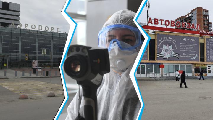 Екатеринбург на карантине: как переживают пандемию коронавируса вокзалы и аэропорт