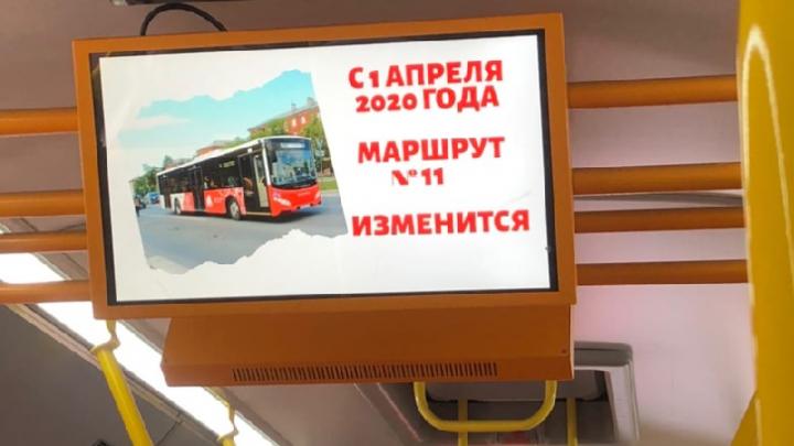 С 1 апреля в Перми изменится ряд автобусных маршрутов