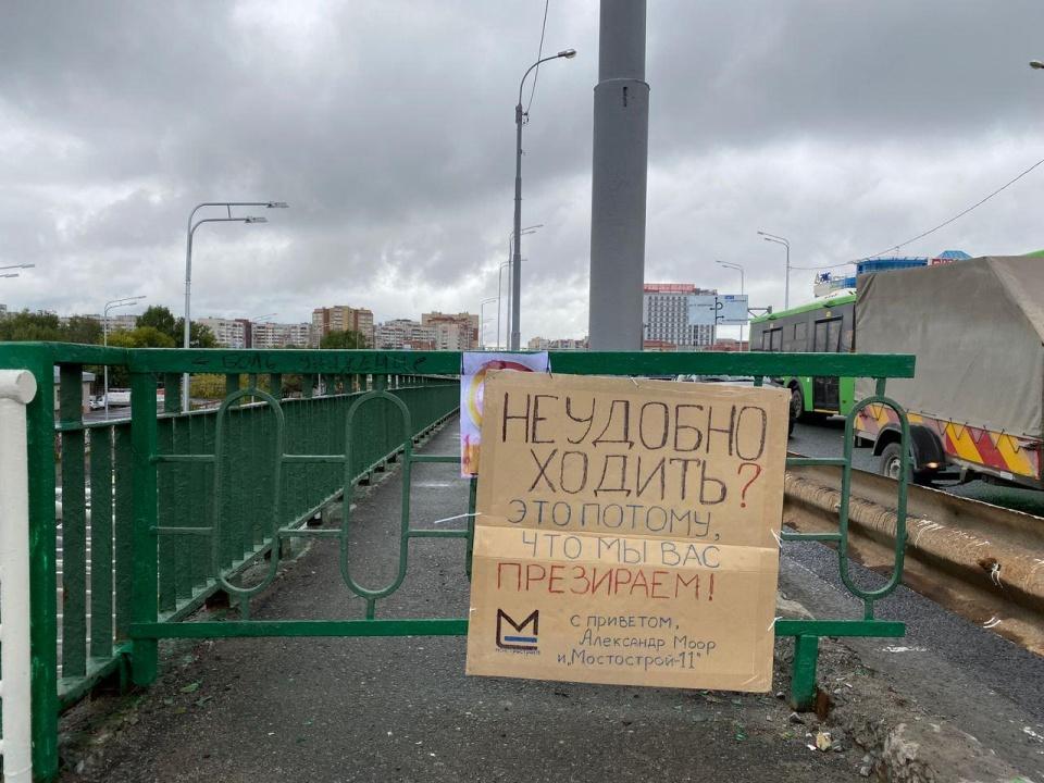 Плакат с приветами от Моора и Руссу, оставленный неизвестными в первый день работы развязки