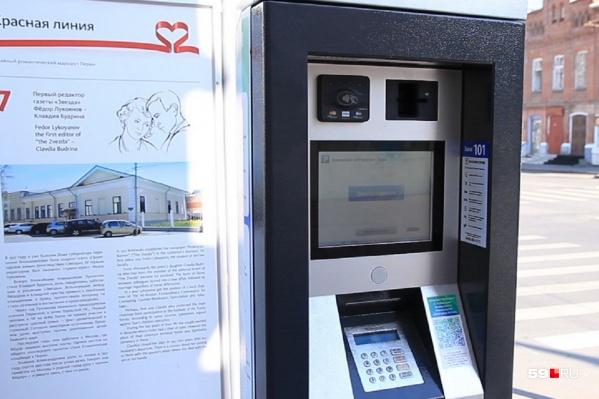 Паркоматов в Перми должно стать больше — зону платной парковки решили расширить