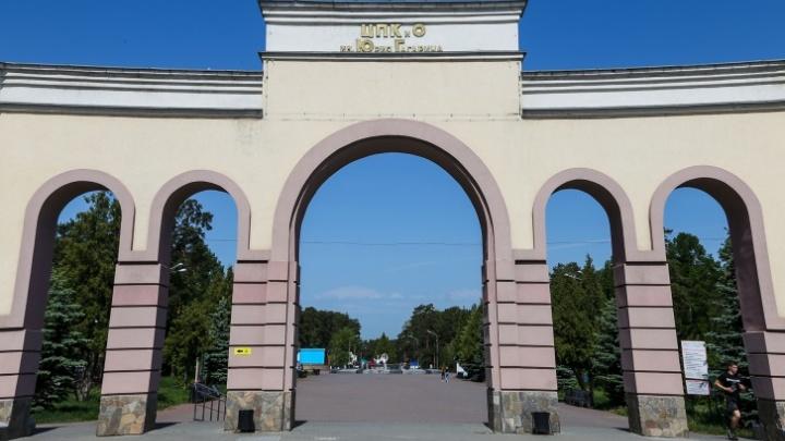 Власти предлагают челябинцам высказаться, каким должен стать парк Гагарина