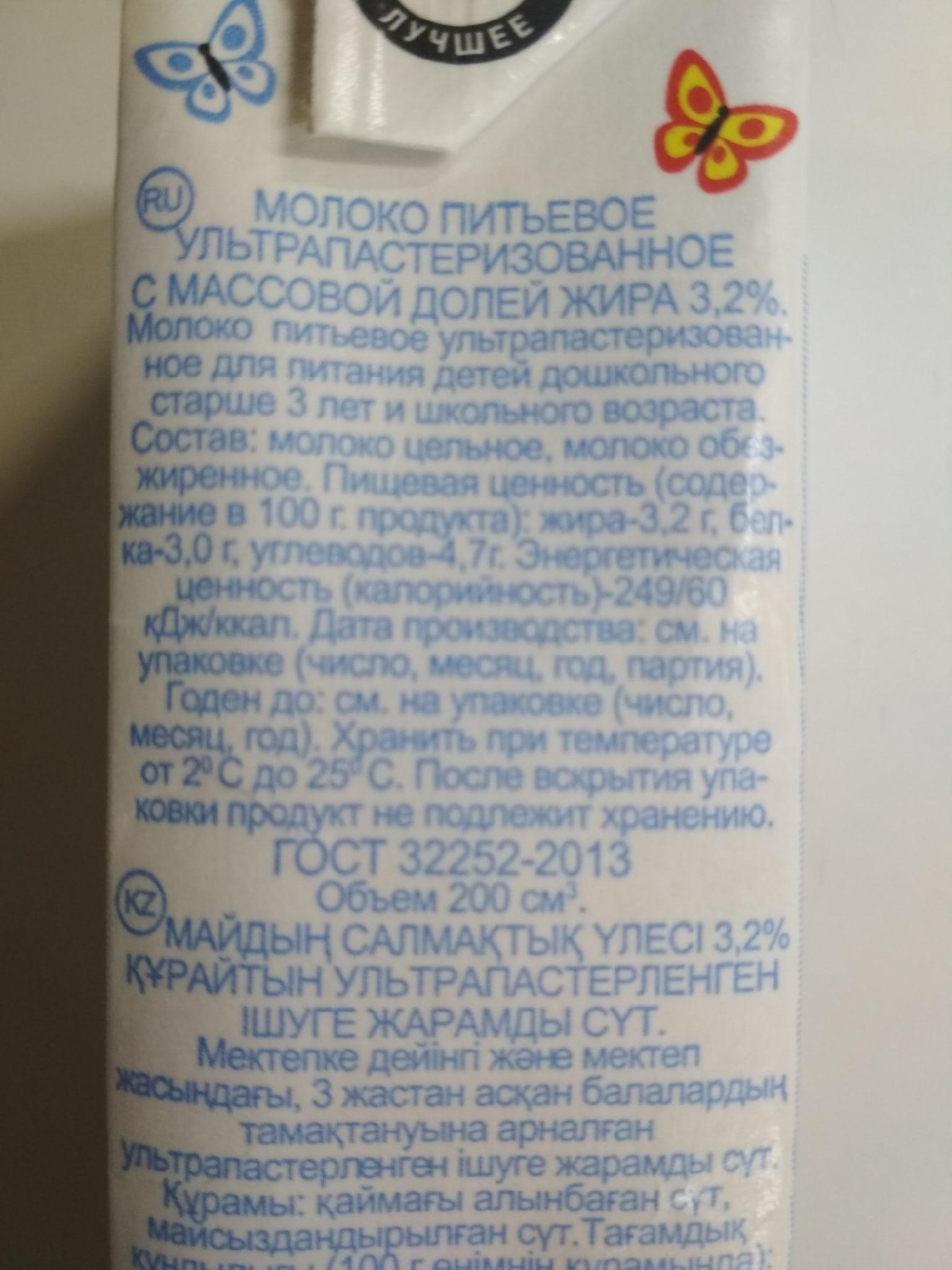 В составе нет ни витаминов, ни йода, а должны бы