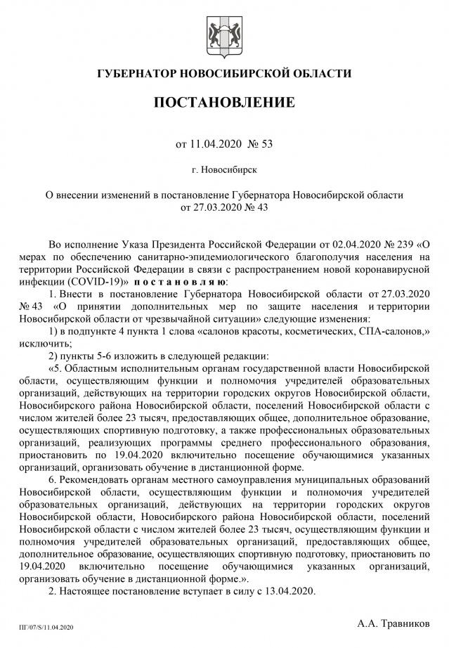 В Новосибирской области возобновляют работу предприятия сферы услуг, но запрещена весенняя охота
